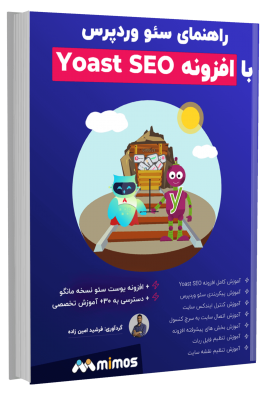 Yoast-SEO-guide-ebook-mimos-academy.png